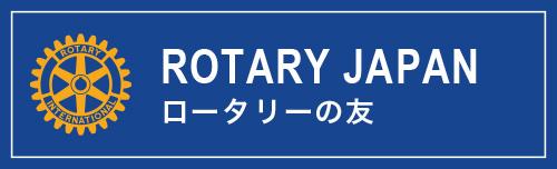 ROTARY JAPAN ロータリーの友