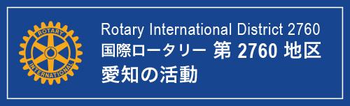 国際ロータリー 第2760地区