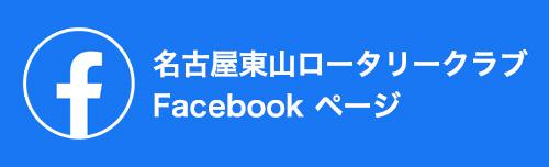名古屋東山ロータリークラブfacebookページ